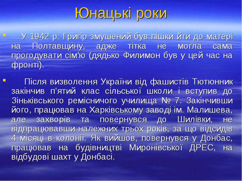 У 1942 р. Григір змушений був пішки йти до матері на Полтавщину, адже тітка н...