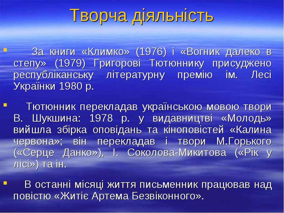 Творча діяльність За книги «Климко» (1976) і «Вогник далеко в степу» (1979) Г...