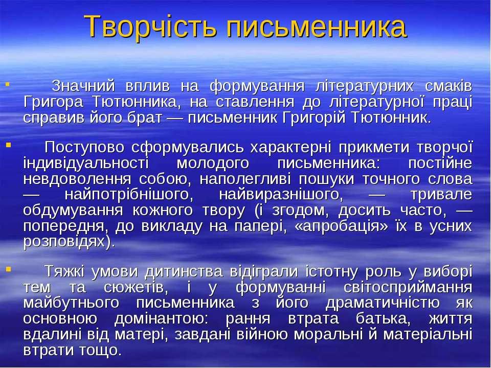 Творчість письменника Значний вплив на формування літературних смаків Григора...
