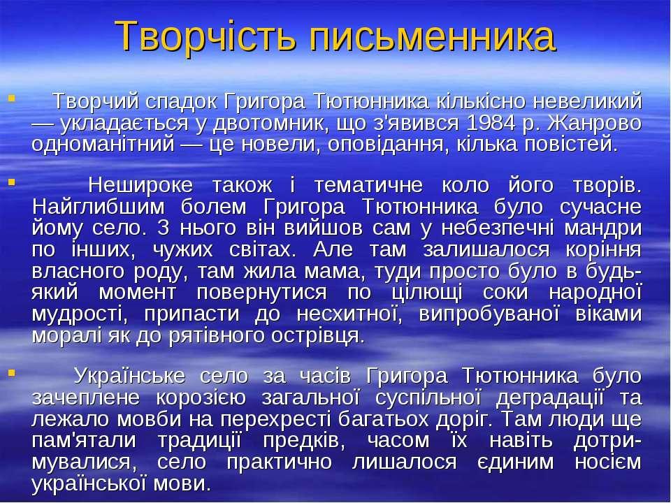 Творчість письменника Творчий спадок Григора Тютюнника кількісно невеликий — ...