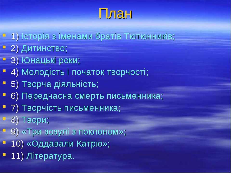 План 1) Історія з іменами братів Тютюнників; 2) Дитинство; 3) Юнацькі роки; 4...
