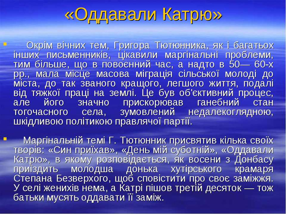 «Оддавали Катрю» Окрім вічних тем, Григора Тютюнника, як і багатьох інших пис...