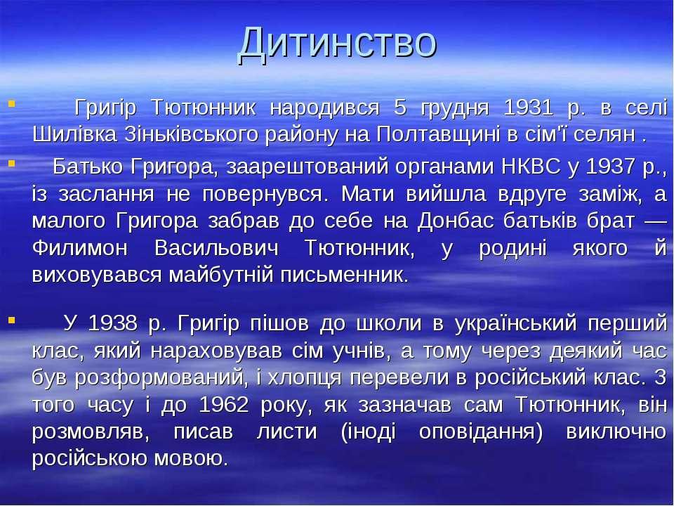Дитинство Григір Тютюнник народився 5 грудня 1931 р. в селі Шилівка Зіньківсь...