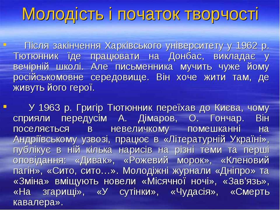 Молодість і початок творчості Після закінчення Харківського університету у 19...