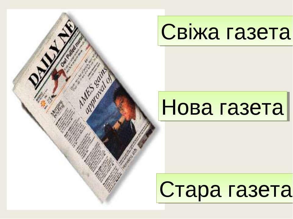 Свіжа газета Нова газета Стара газета