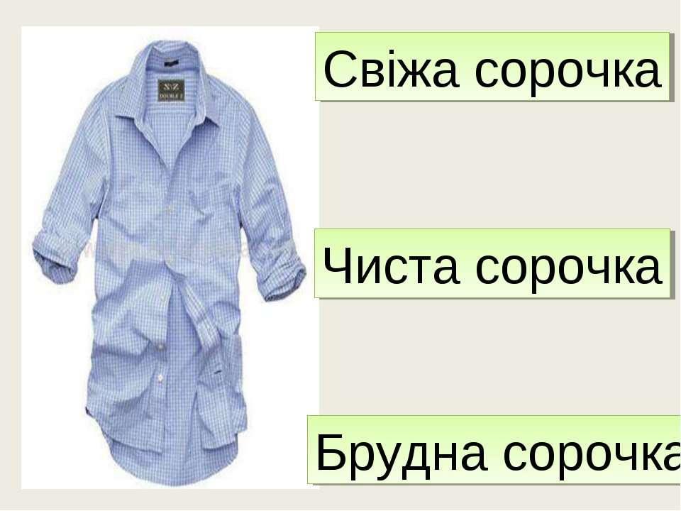 Свіжа сорочка Чиста сорочка Брудна сорочка