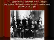 О. П. Довженко (2-ий зліва стоїть) у групі викладачів Житомирського вищого по...
