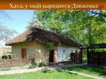 Хата, у якій народився Довженко