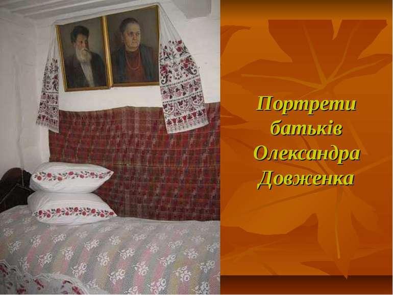 Портрети батьків Олександра Довженка