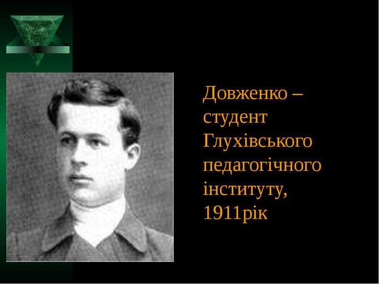 Довженко – студент Глухівського педагогічного інституту, 1911рік