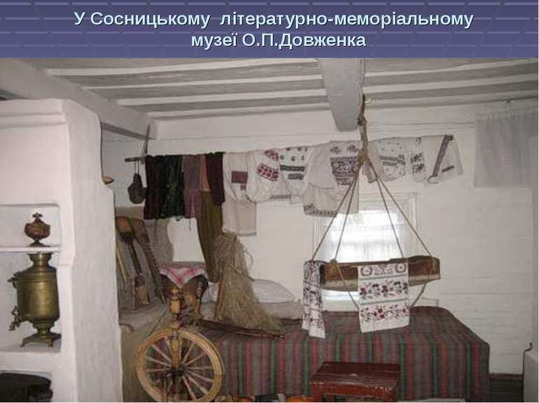 У Сосницькому літературно-меморіальному музеї О.П.Довженка
