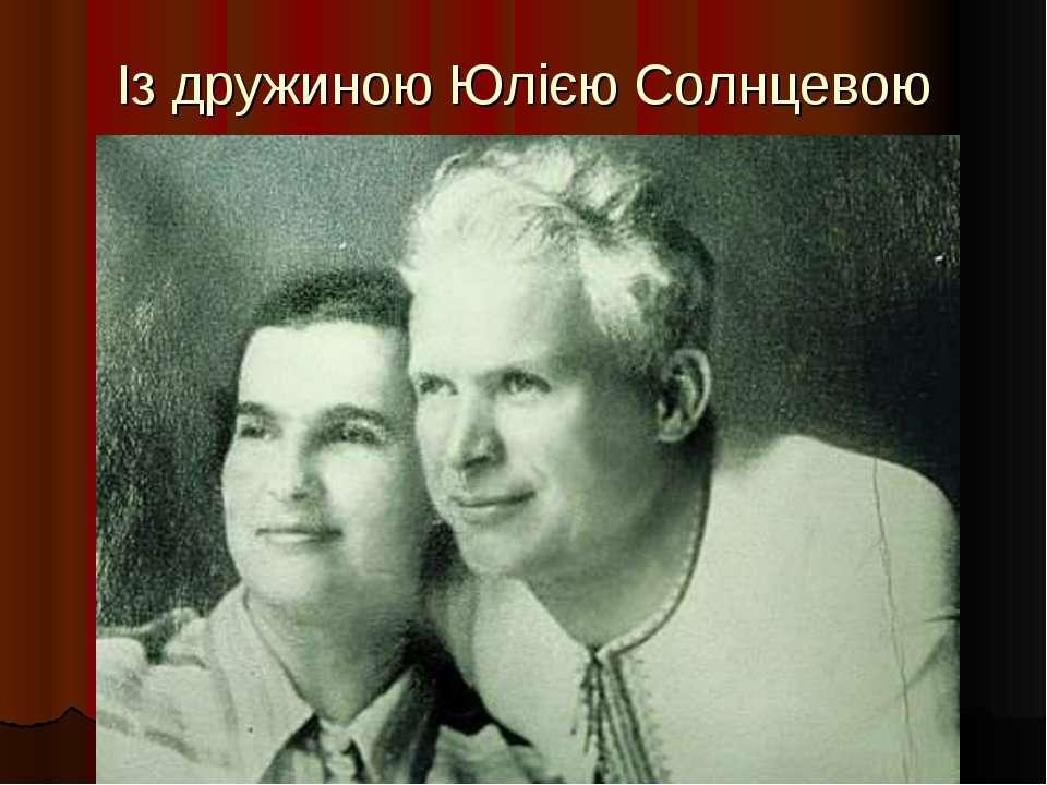 Із дружиною Юлією Солнцевою
