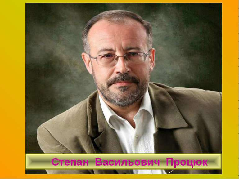Степан Васильович Процюк