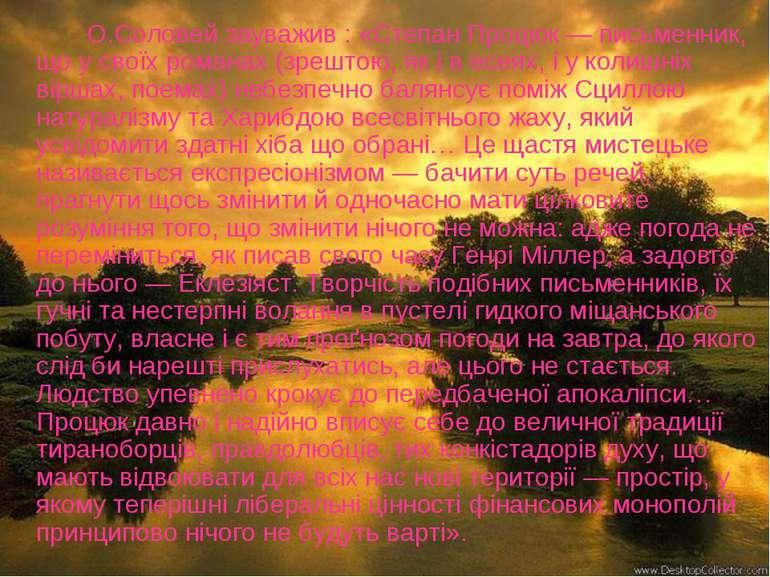 О.Соловей зауважив : «Степан Процюк — письменник, що у своїх романах (зрештою...