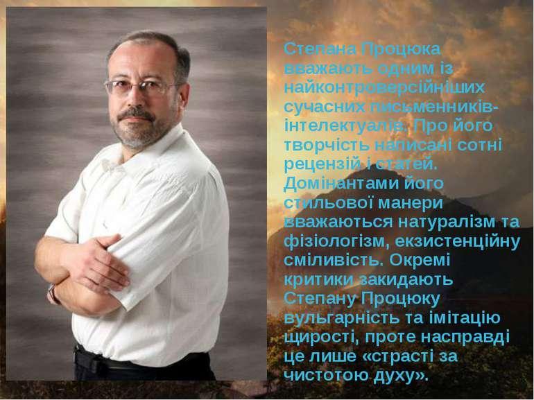 Степана Процюка вважають одним із найконтроверсійніших сучасних письменників-...
