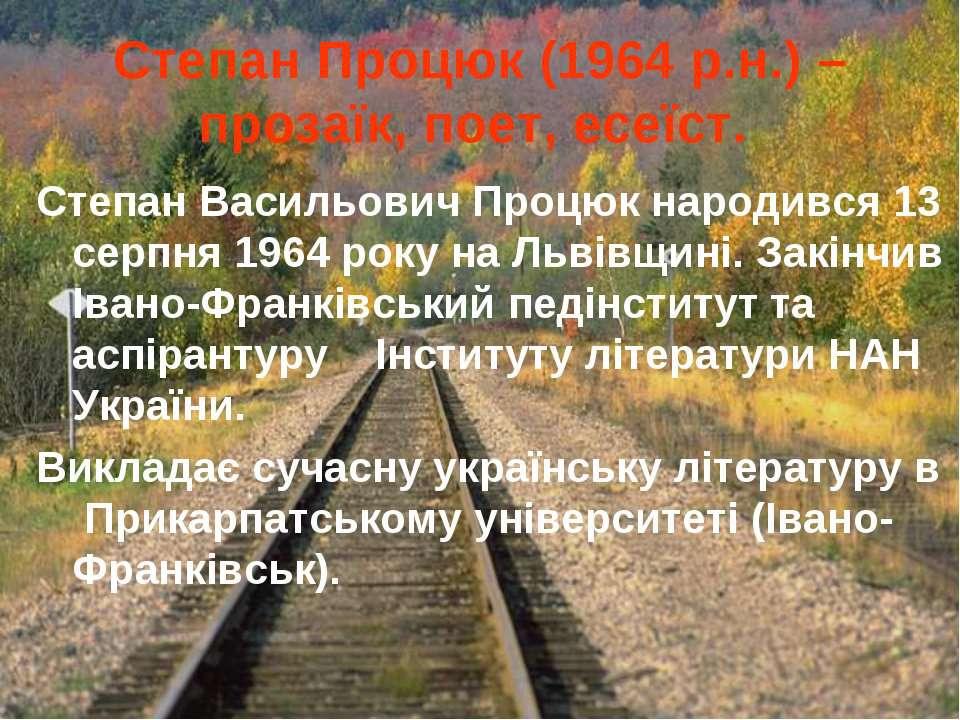 Степан Процюк (1964 р.н.) – прозаїк, поет, есеїст. Степан Васильович Процюк н...