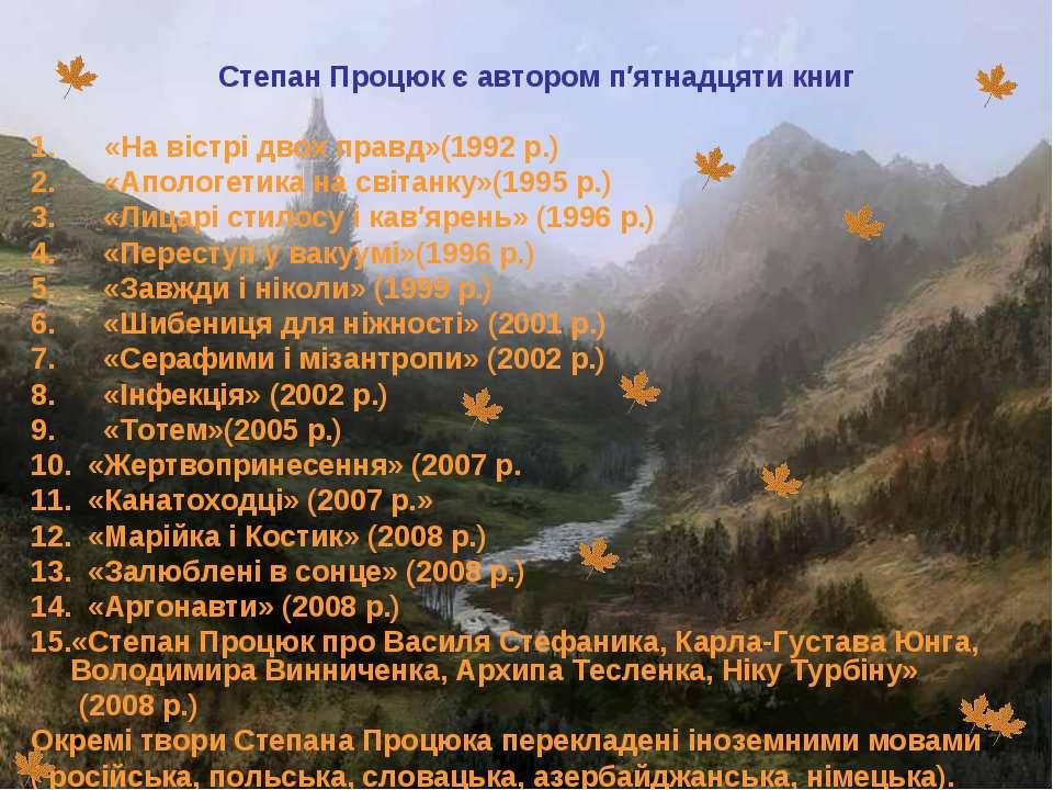Степан Процюк є автором п′ятнадцяти книг 1. «На вістрі двох правд»(1992 р.) 2...