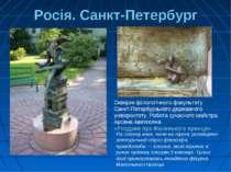 Скверик філологічного факультету Санкт-Петербурзького державного університету...