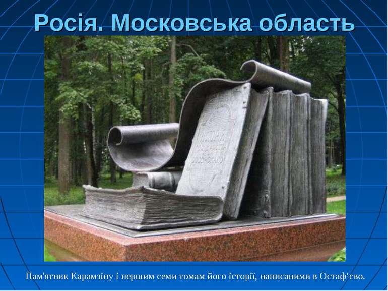 Пам'ятник Карамзіну і першим семи томам його історії, написаними в Остаф'єво....