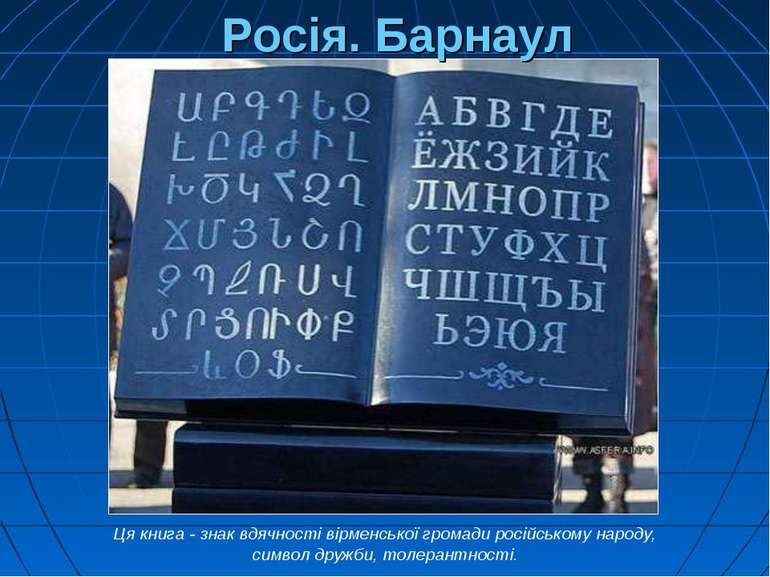 Ця книга - знак вдячності вірменської громади російському народу, символ друж...