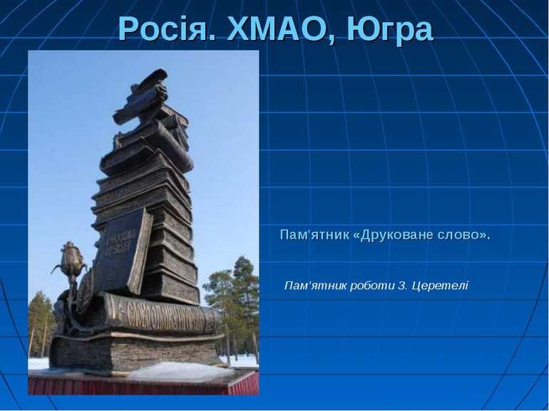 Пам'ятник «Друковане слово». Пам'ятник роботи З. Церетелі Росія. ХМАО, Югра
