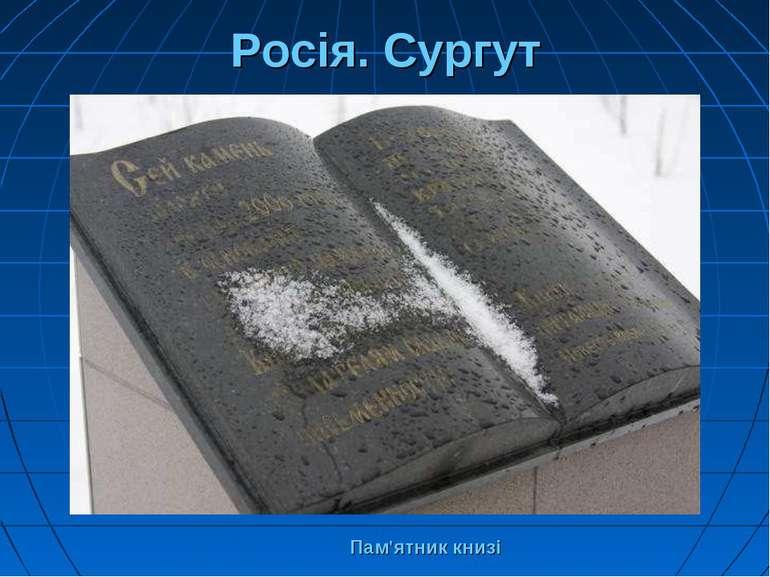 Пам'ятник книзі Росія. Сургут