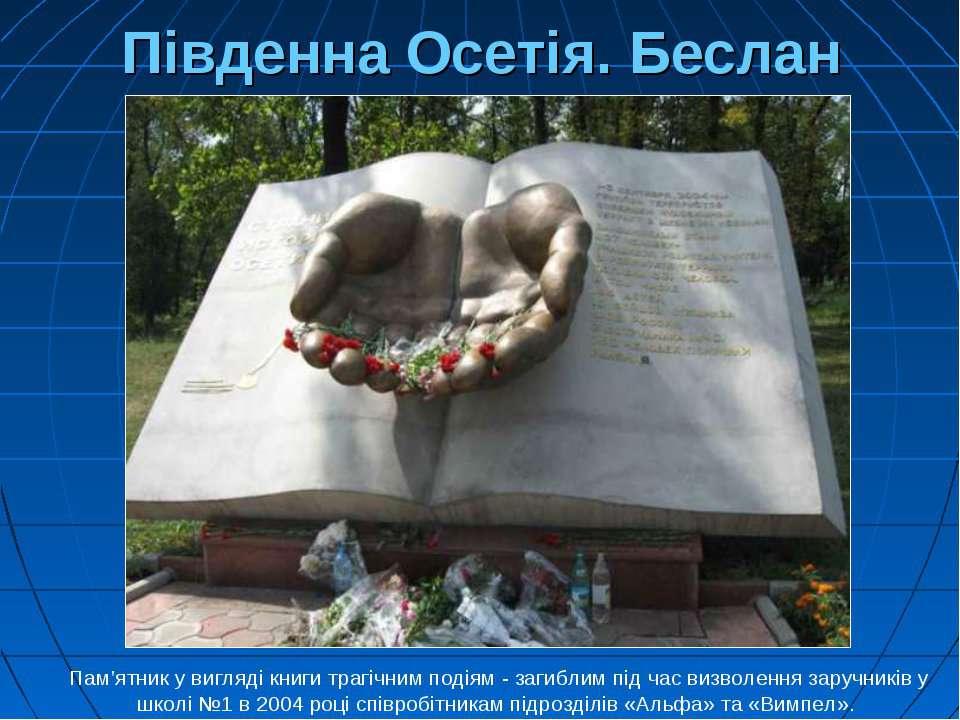 Пам'ятник у вигляді книги трагічним подіям - загиблим під час визволення зару...