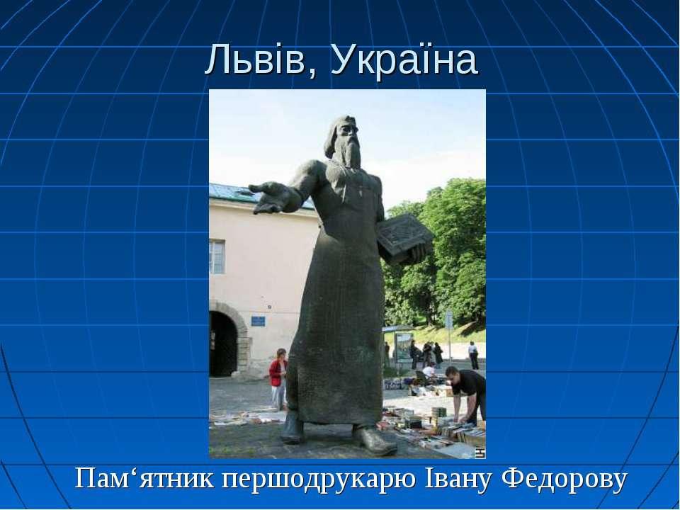 Львів, Україна Пам'ятник першодрукарю Івану Федорову
