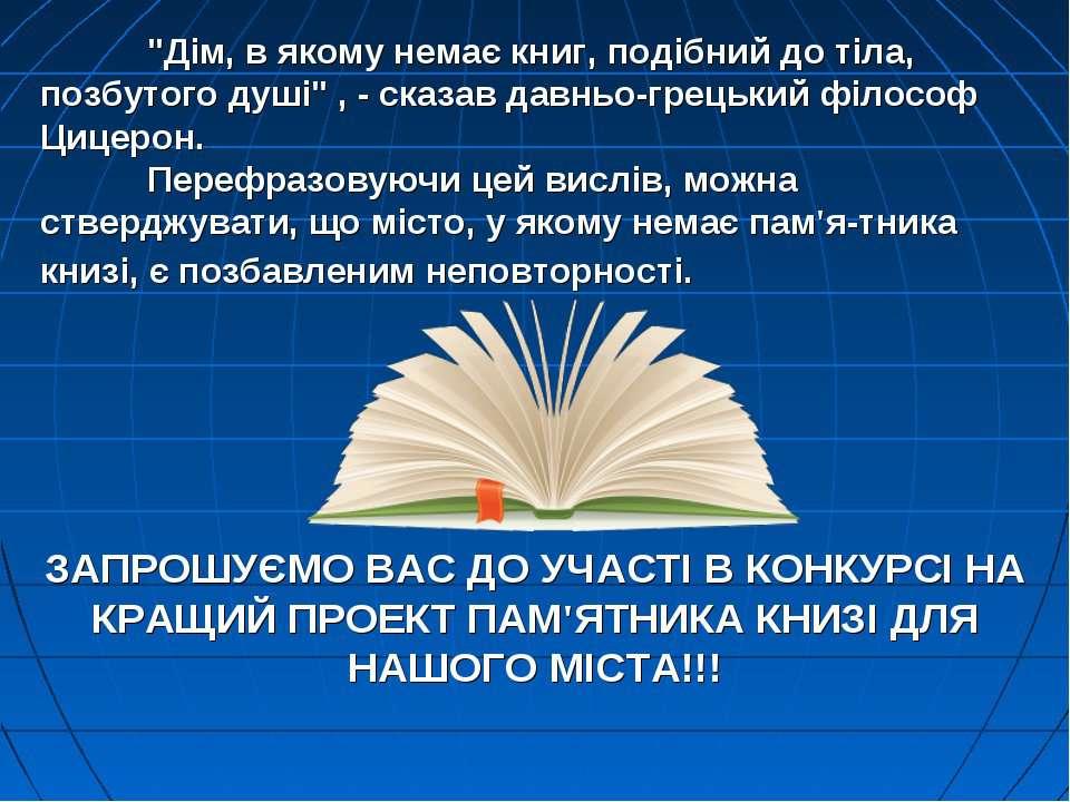 """""""Дім, в якому немає книг, подібний до тіла, позбутого душі"""" , - сказав давньо..."""