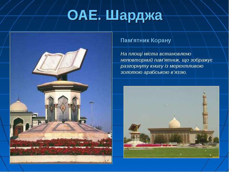 Пам'ятник Корану На площі міста встановлено неповторний пам'ятник, що зображу...