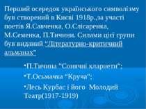Перший осередок українського символізму був створений в Києві 1918р.,за участ...