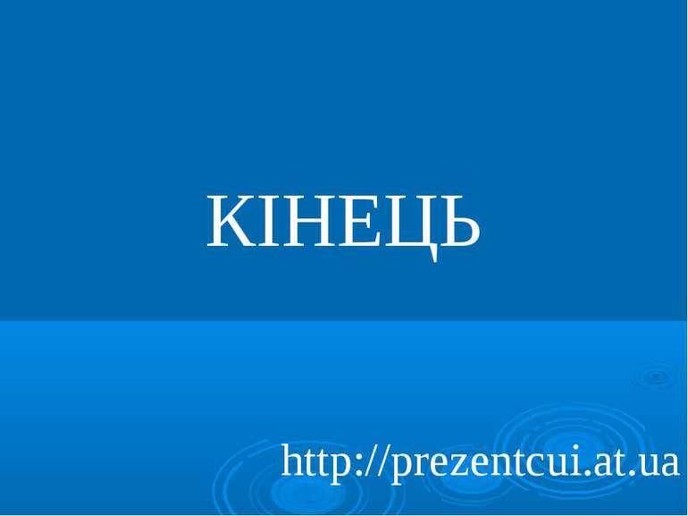 КІНЕЦЬ http://prezentcui.at.ua