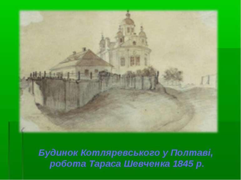 Будинок Котляревського у Полтаві, робота Тараса Шевченка 1845р.