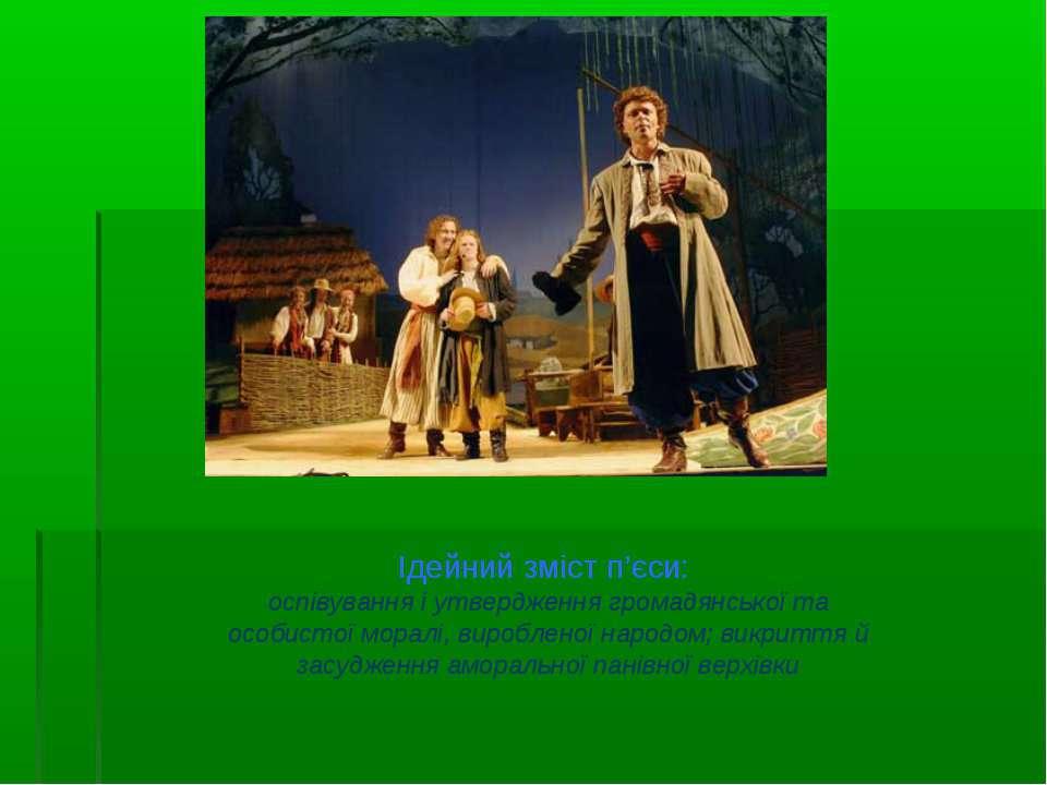 Ідейний зміст п'єси: оспівування і утвердження громадянської та особистої мор...