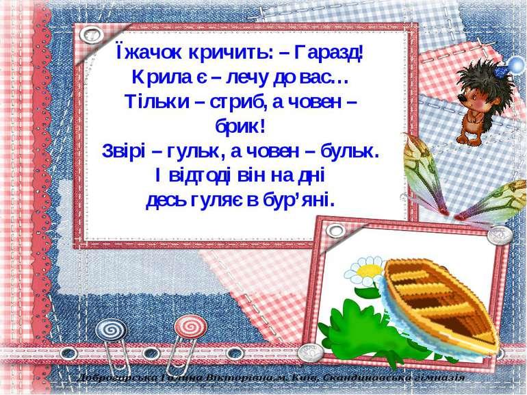Їжачок кричить: – Гаразд! Крила є – лечу до вас… Тільки – стриб, а човен – бр...