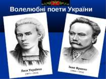 Волелюбні поети України