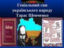 Геніальний син українського народу Тарас Шевченко