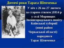 У ніч з 26 на 27 лютого ( за старим стилем )1814 р у селі Моринцях Звенигород...