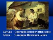 Батько - Григорій Іванович Шевченко Мати - Катерина Якимівна Бойко
