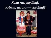 Коли ми, українці, забули, що ми — українці?