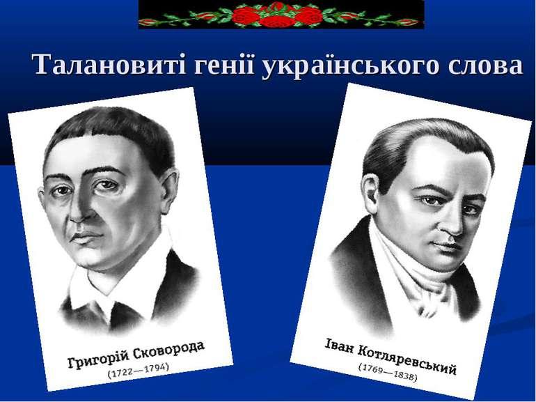 Талановиті генії українського слова