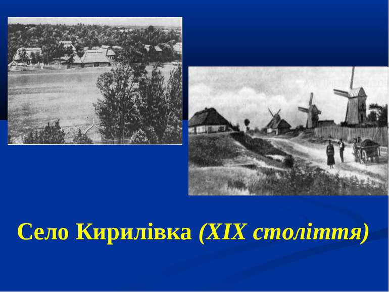 Село Кирилівка (XIX століття)