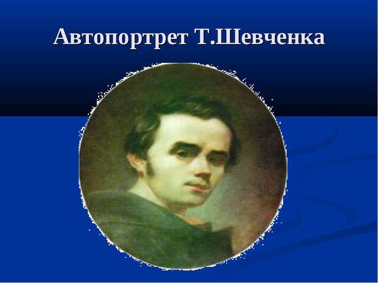 Автопортрет Т.Шевченка