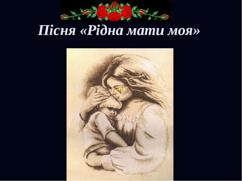 Пісня «Рідна мати моя»