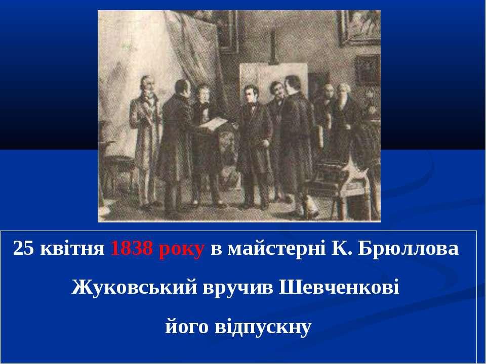 25 квітня 1838 року в майстерні К. Брюллова Жуковський вручив Шевченкові його...