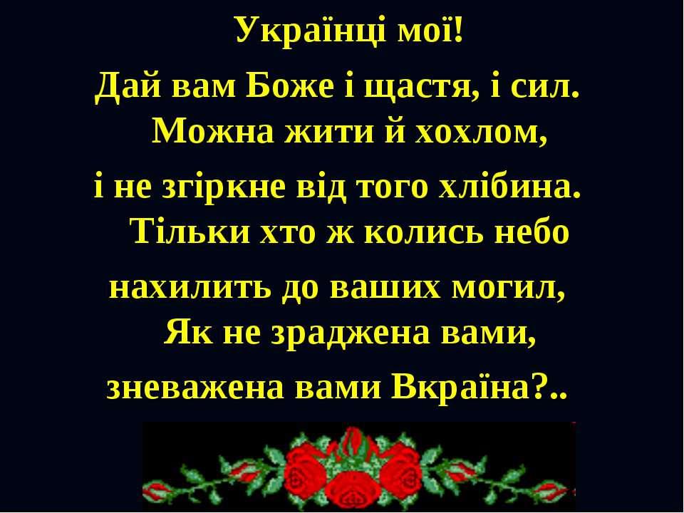 Українці мої! Дай вам Боже і щастя, і сил. Можна жити й хохлом, і не згіркне ...