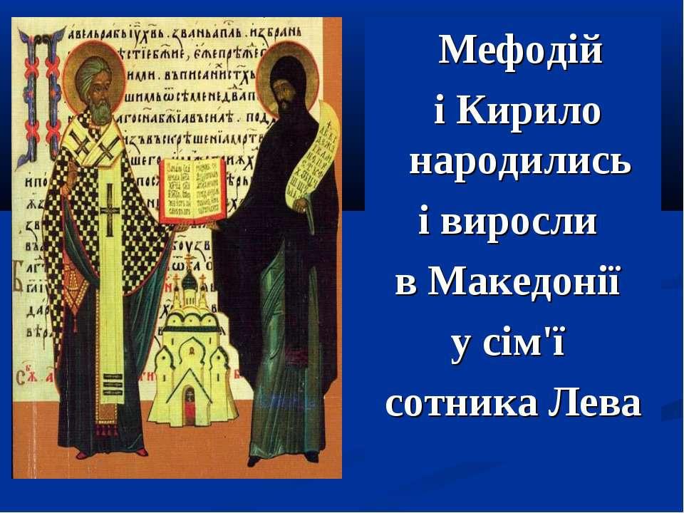 Мефодій і Кирило народились і виросли в Македонії у сім'ї сотника Лева