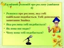 Складання розповіді про рослину (завдання 6) Розкажи про рослину, яка тобі на...