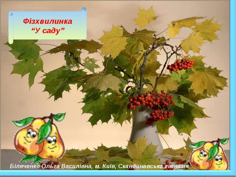"""Фізхвилинка """"У саду"""" Біляченко Ольга Василівна, м. Київ, Скандинавська гімназія"""