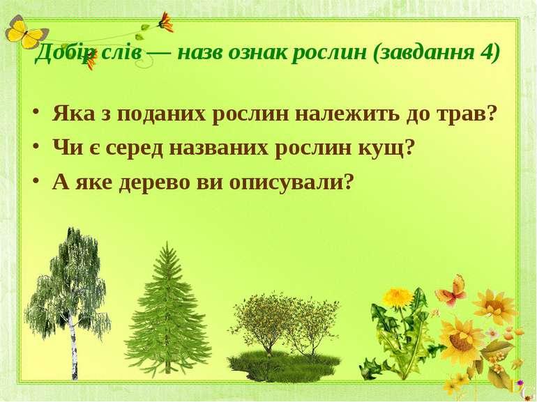 Добір слів — назв ознак рослин (завдання 4) Яка з поданих рослин належить до ...